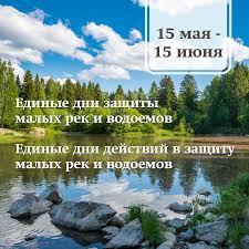 Дни защиты малых рек и водоемов