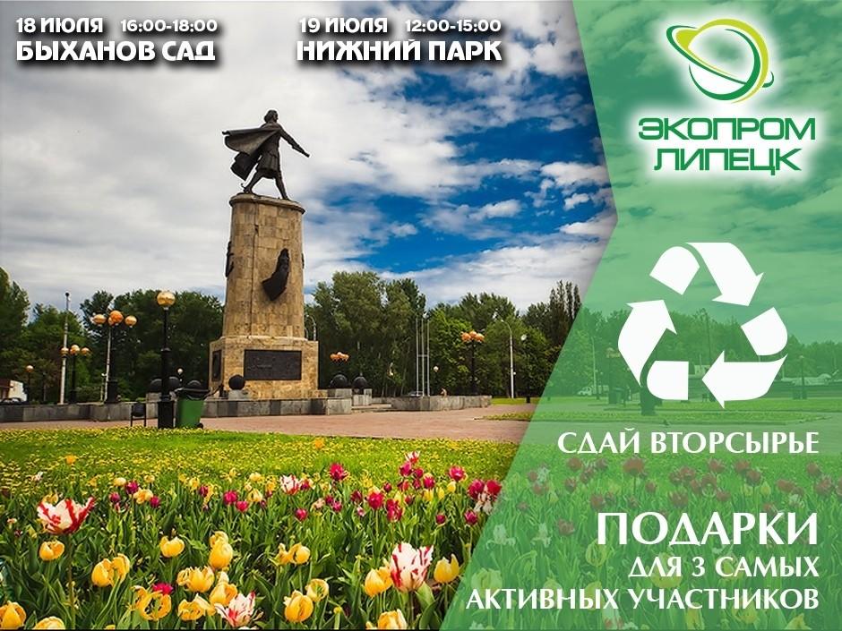 """""""ЭкоСфера """" встречает день города Липецка вместе с Эко Промом"""